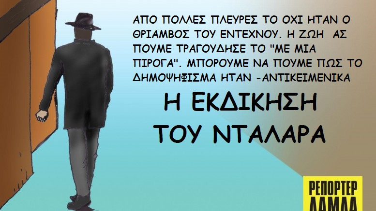 ΡΕΠΟΡΤΕΡ ΝΤΑΛΑΡΑΣ 2