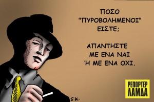 ΡΕΠΟΡΤΕΡ ΠΥΡΟΒΟΛΗΜΕΝΟΙ