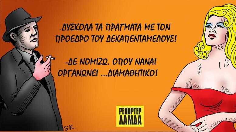 ΡΕΠΟ ΔΙΑΜΑΘΗΤΙΚΟ