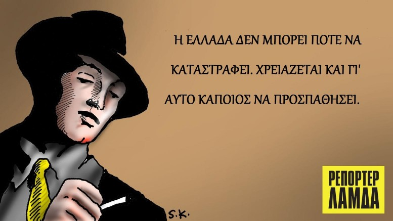 Σκίτσο: Στέλιος Καλογεράκης- Κείμενο: Σοκίν Σακκάλ