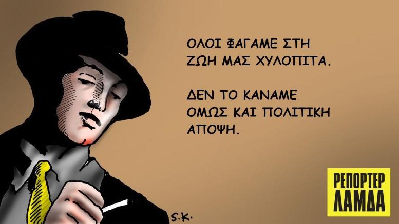ΡΕΠ ΧΥΛΟΠΙΤΤΑ2