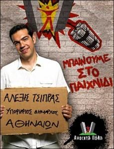 Αλέξης Τσίπρας (ΣΥΡΙΖΑ)