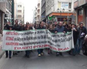 Διαδήλωση εργαζομένων εναντίον υποβάθμισης ΟΚΑΝΑ