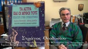 Theodosiou_Mythologia2