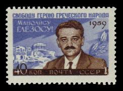 Manolis_Glezos_Soviet_stamp