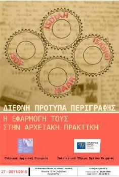 poster_diethni_protypa_perigrafis_09112015