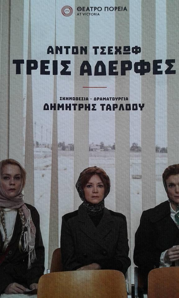 Tchekov 3 adelfes