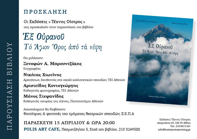 Ex_Ouranou_prosklisi