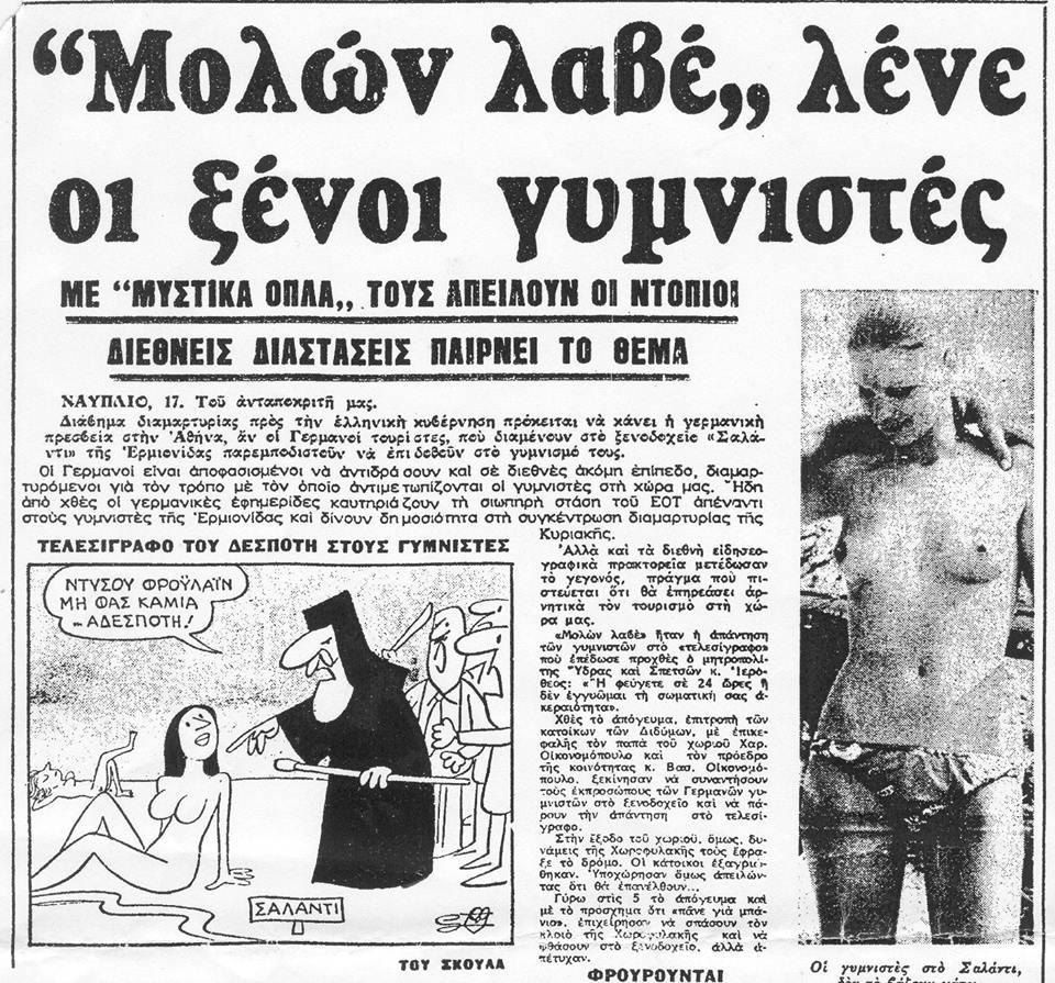 Το 1983 ο γυμνισμός αποποινικοποιήθηκε με σχετικό νόμο που ψήφισε η κυβέρνηση ΠΑΣΟΚ. Το δικαίωμα στο γυμνισμό αφορούσε τους τουρίστες-πελάτες ξενοδοχειακών γυμνιστικών μονάδων. Με τη νέα νομοθεσία ο γυμνισμός δεν θεωρούνταν αδίκημα.
