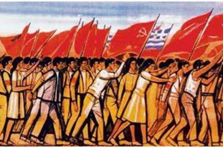 Αποτέλεσμα εικόνας για κομμουνισμος